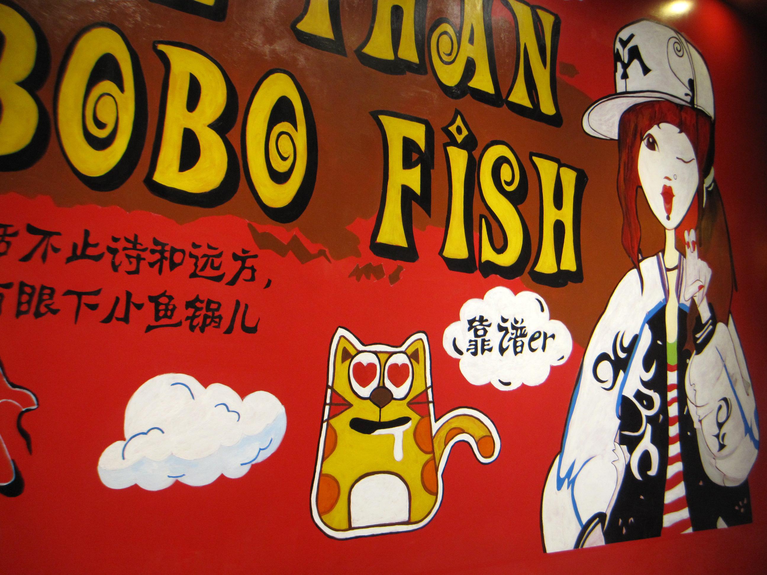 平西府猫赞鱼火锅餐厅手绘墙绘