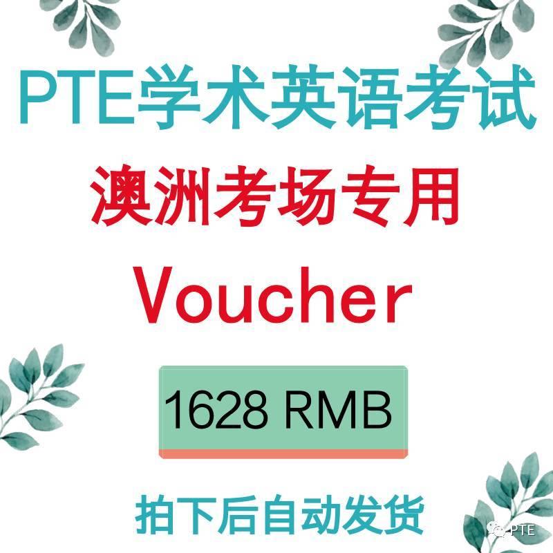 pte资讯】重磅!!!voucher免费改期批准!!!(文末有福利)