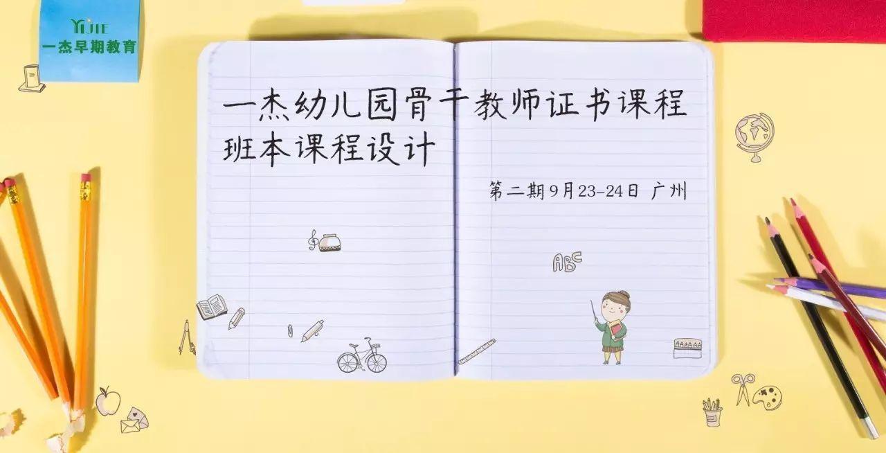 幼儿园班本课程设计与组织实施|广州