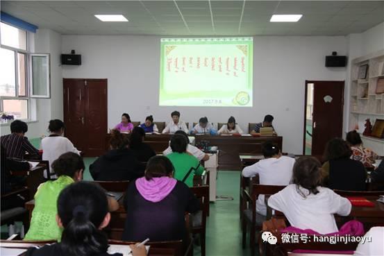 杭锦旗蒙古族幼儿园 召开庆祝第33个教师节暨教师表彰