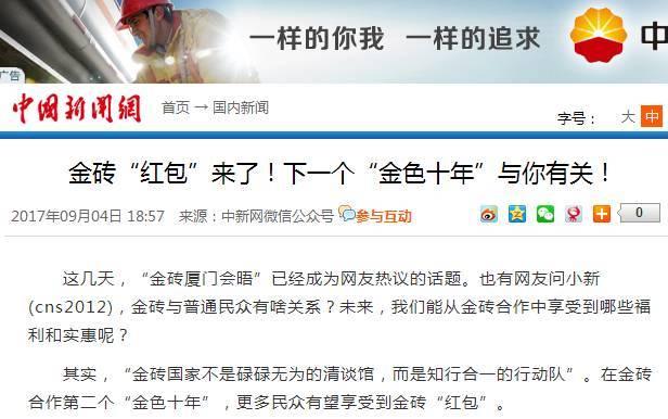 合作倡议丨中央媒体聚焦华裔艺术家陈玉树金砖工艺方案