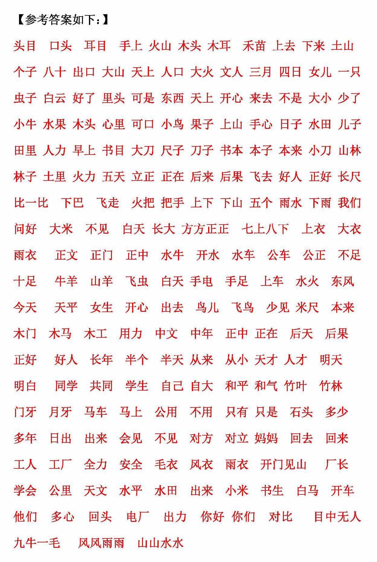 语文上册生字数笔画 课文填空 看拼音写汉字测试题
