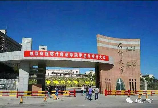 喀什大学——新校区规划建筑总面积约45.
