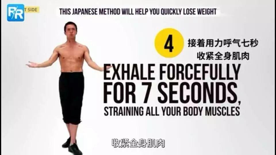 深呼吸减肥法视频图片