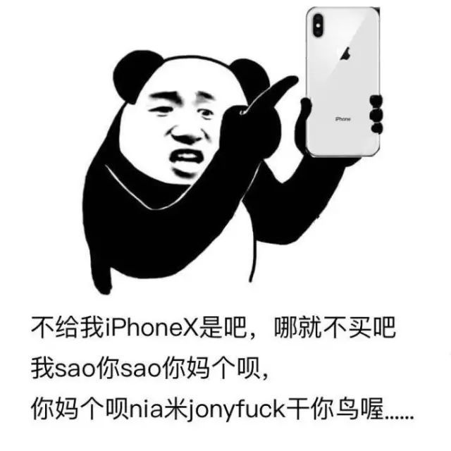 好基友问我为什么不买iphoneX,我微笑着带着贫穷~