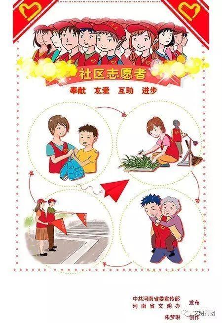 河南公益广告展播【社区志愿者】图片