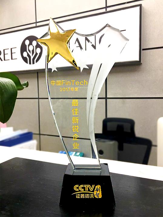 """大树金融荣获""""中国Fintech 2017年度最佳新锐企业""""奖"""