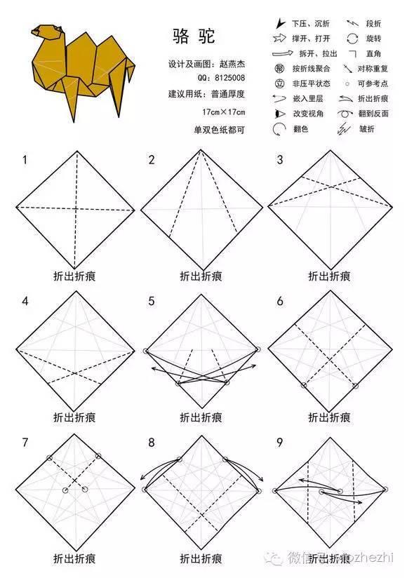 骆驼折纸手工制作图片