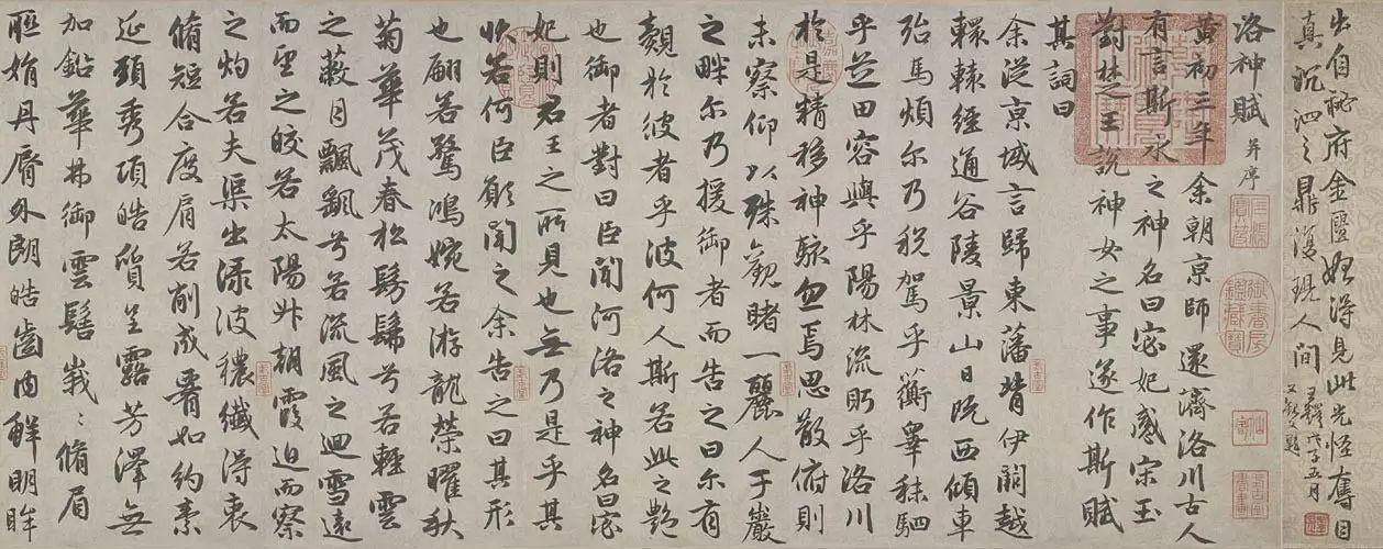 赵孟頫·行书洛神赋(局部)图片
