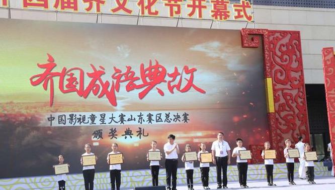 中国影视童星大赛山东赛区颁奖典礼隆重举行