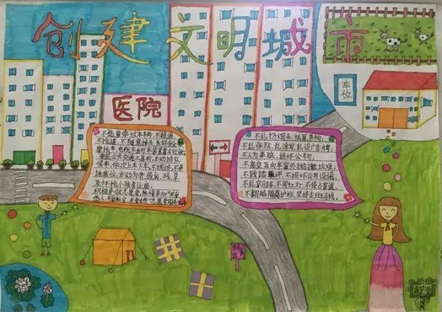 文明城市创建手抄报作品展示