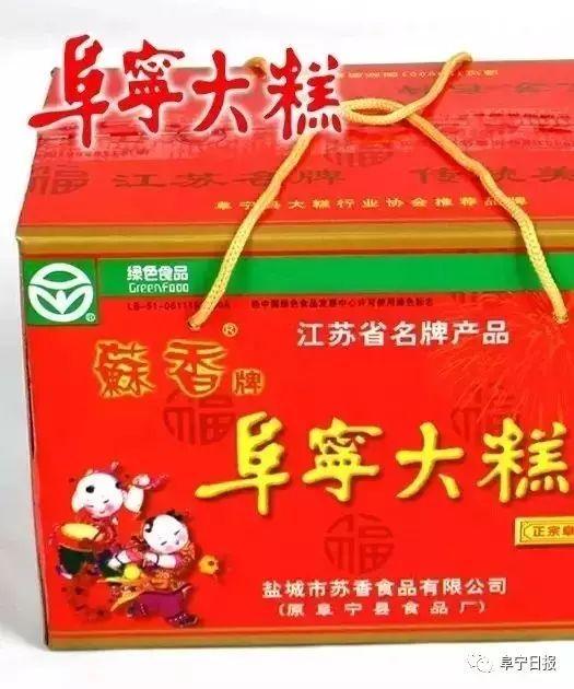 """阜宁大糕荣膺""""江苏十大人气地理标志品牌"""""""