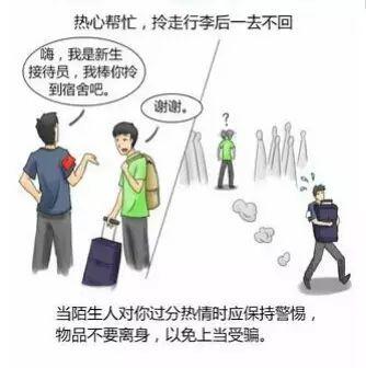 热点  华珠大学生入学防骗指南