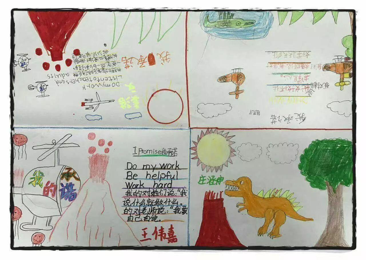 昂立第一课精美手绘英语海报赏析