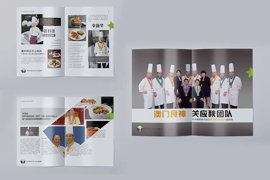 《环球星厨》今日星厨——杨海睿