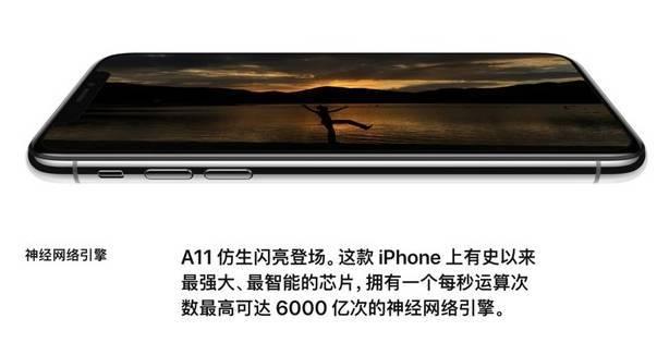 二:iphone x采用齐刘海设计屏幕,face id面部识别取代touch id,售价