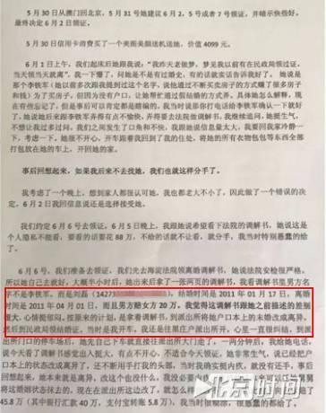追踪 | 消息人士称苏享茂前妻提交世纪佳缘的户口本显示未婚