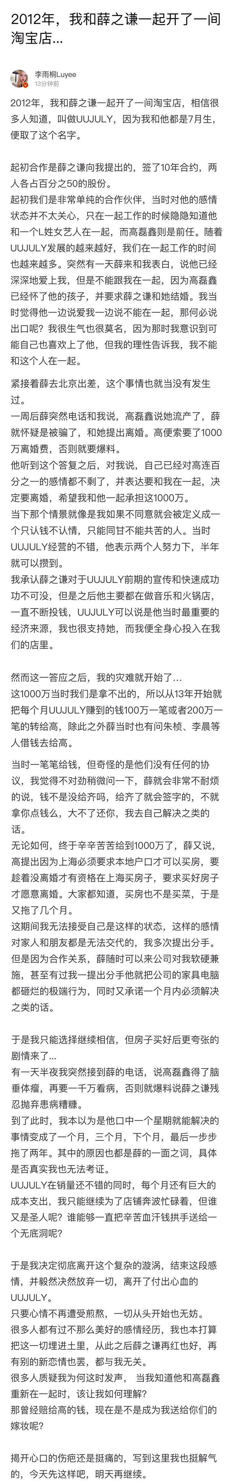薛之谦给前妻的1000万和房子都是李雨桐的钱吗 李雨桐包养薛之谦