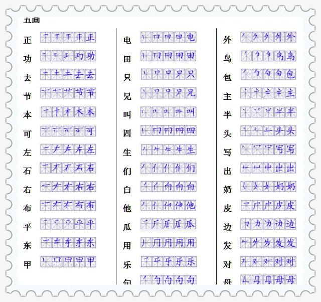 小学必学275个生字 笔画顺序 ,抓好一划一笔,孩子练就一手好字