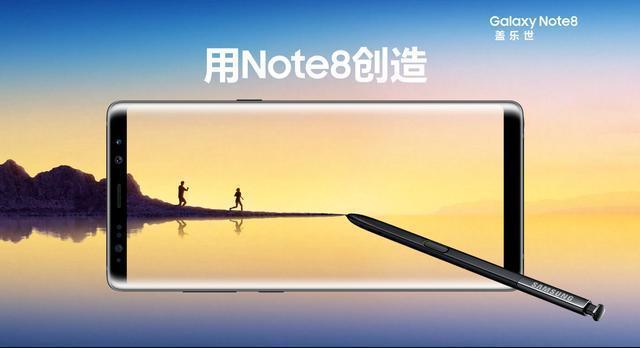 国行版三星 Note8与苹果iphone X同日发布 小伙伴更看好谁?