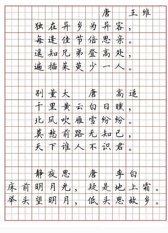 楷书硬笔书法字帖欣赏《小学生必背古诗词八十首》图片