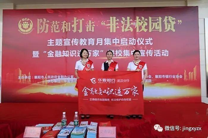 """襄阳启动打击""""非法校园贷""""主题宣传月活动"""