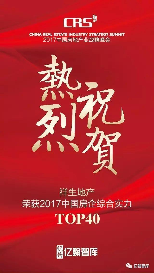 """2017中国房企综合实力TOP200——""""极速前进""""的地产黑马,解密祥生"""