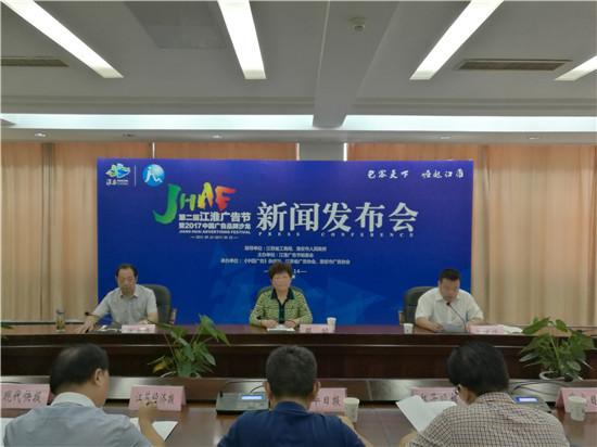 第二届中国淮安江淮广告节新闻发布会召开