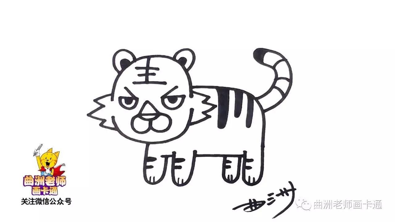 简笔画,一分钟教小朋友画出老虎