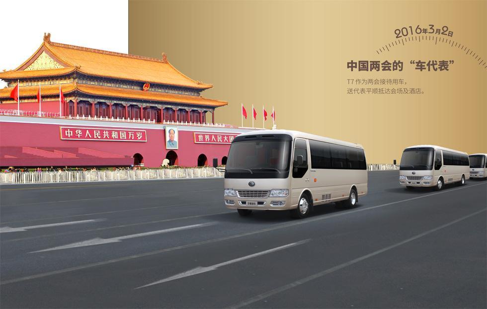 宇通T7高端公商务车,开启中国公商务用车新纪元