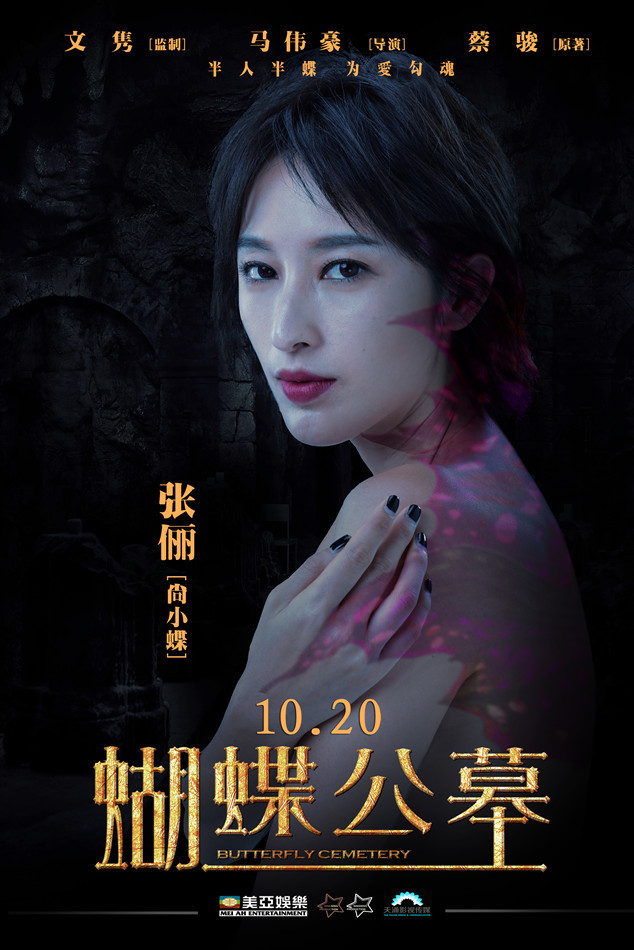 《蝴蝶公墓》曝人物海报 张俪锦荣大秀性感身材