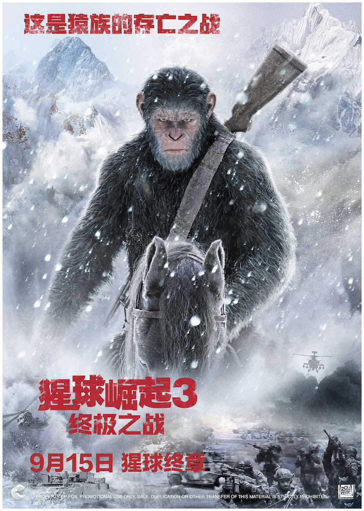 《猩球崛起3》发中国独家终极海报 点题明暗主线