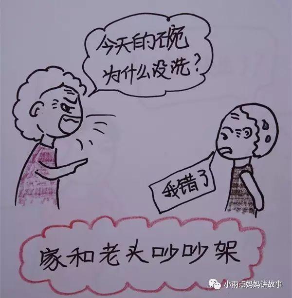 中国式姥姥