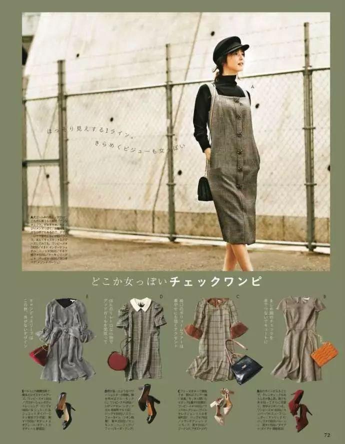 一件衣服N种穿法!日本杂志告诉你怎么搭配!