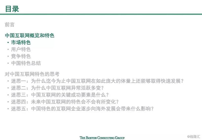 """解读互联网""""中国特色"""""""
