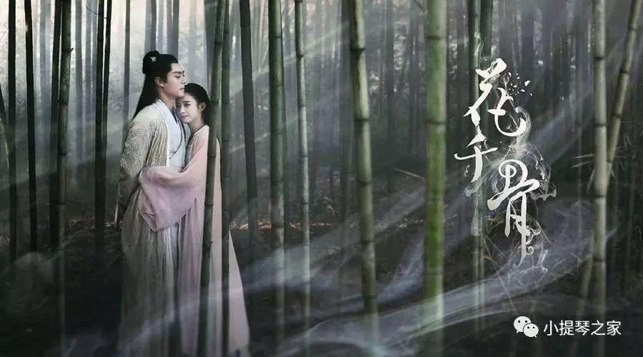 《恋人心》-电视剧《花千骨》主题曲