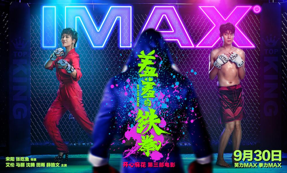 """《羞羞的铁拳》曝IMAX版海报 """"铁三角""""笑料不断"""