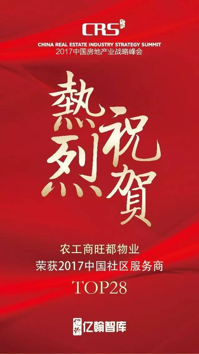 2017中国社区服务商TOP100——旺都物业:品质、文化和责任铸就旺都