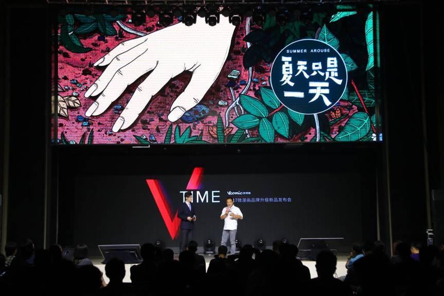 微漫画正式发布年度漫改片单 4部动画10部影视剧同时启动-烽巢网