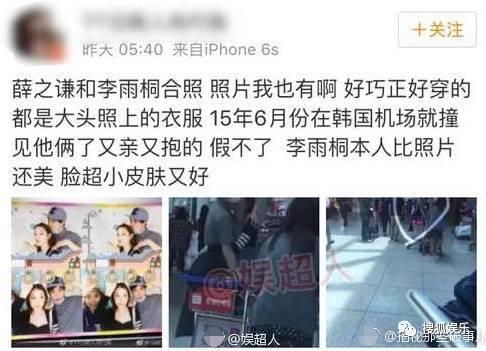 在韩国机场偶遇薛之谦和李雨桐的照片……穿的衣服就是大头贴上那两张图片