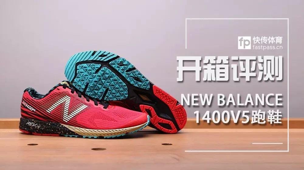 new balance 1400v5 nyc