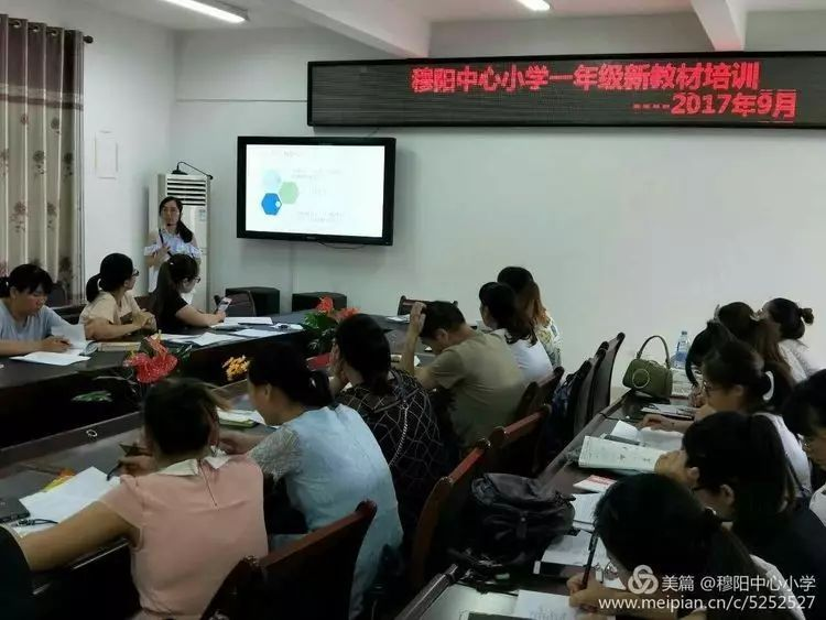穆阳中心小学举行一年级新教材培训