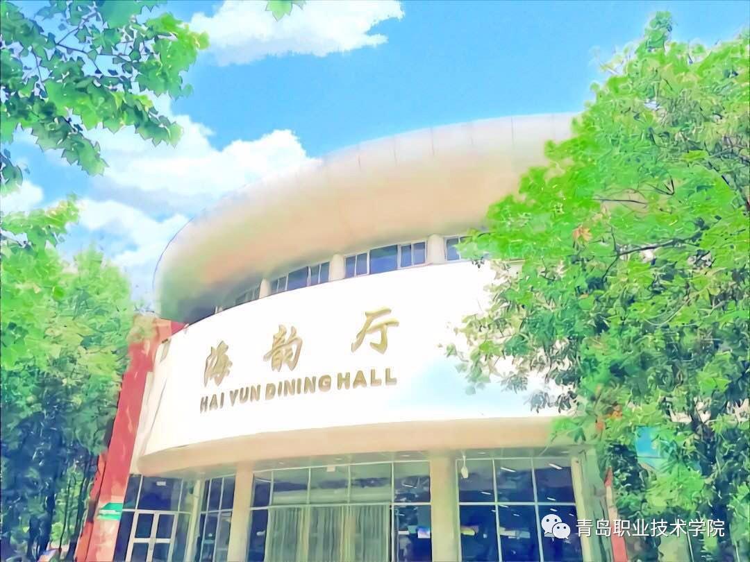 海韵厅   海悦厅   看到充满二次元风的餐厅   青岛职业技术学院(西苑)共有两处食堂:位于校区北门的   海韵厅   和位于校区中部图书馆西侧的   海悦厅