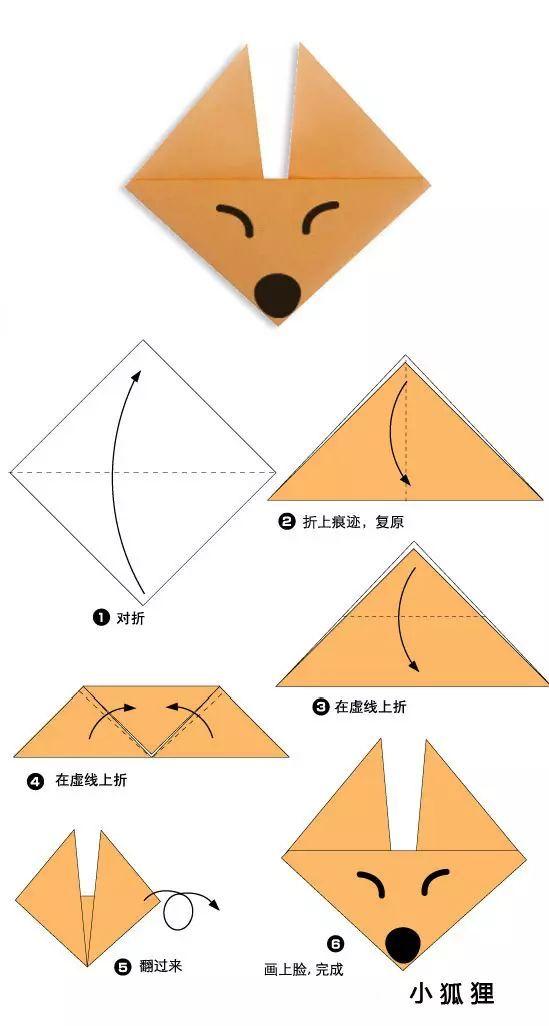 8种小动物折纸方法