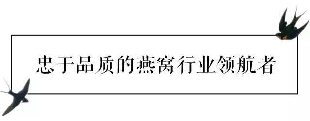 秋燕之家燕窝品牌开遍全国,带着逆生长的魔力!
