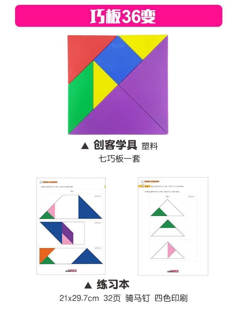 七巧板平面图形创意画