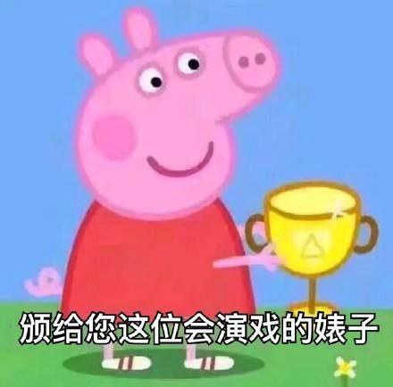 小猪佩奇表情包