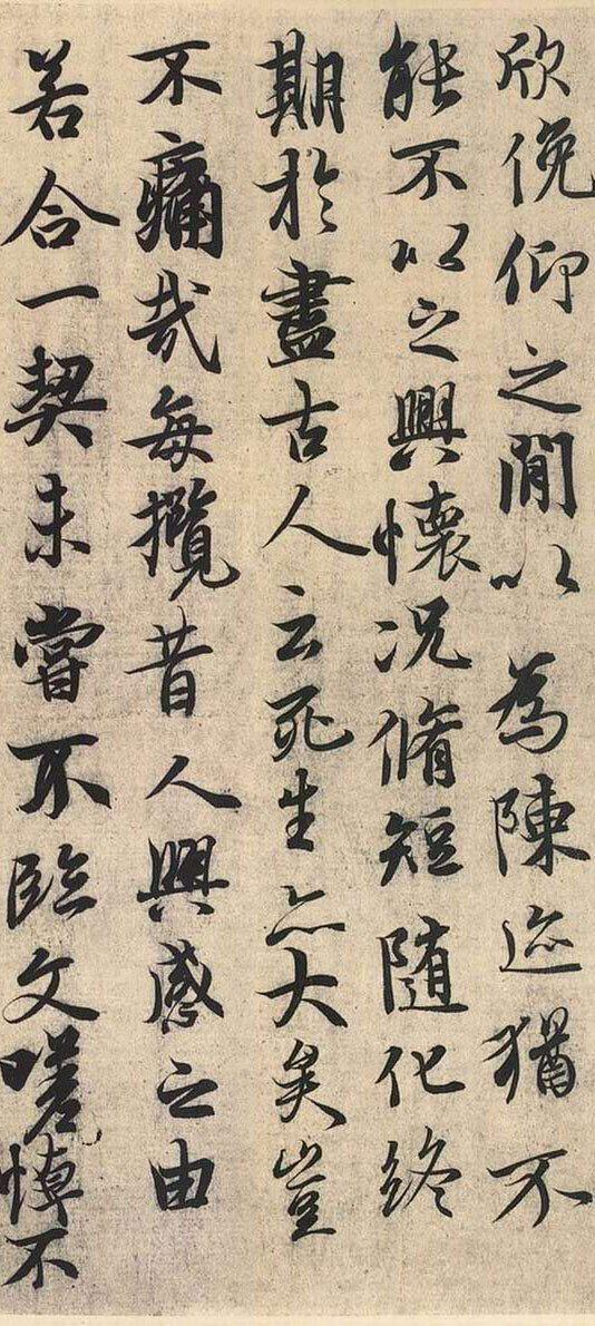 王羲之的天下第一行书兰亭集序,真品终于被找到了