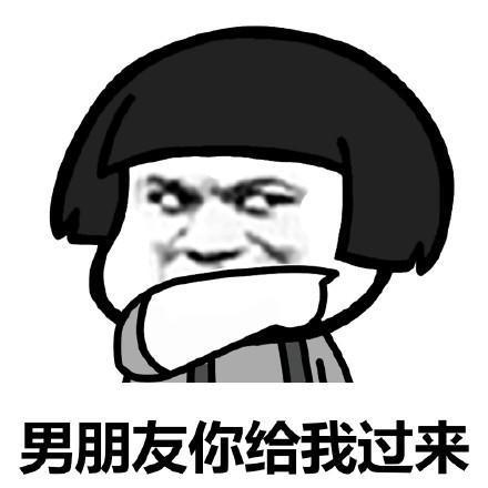蘑菇头表情包:男朋友你给我过来图片