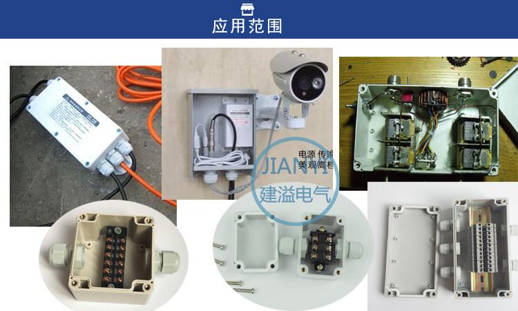 防水电气玉子:防水接线盒的应用范围